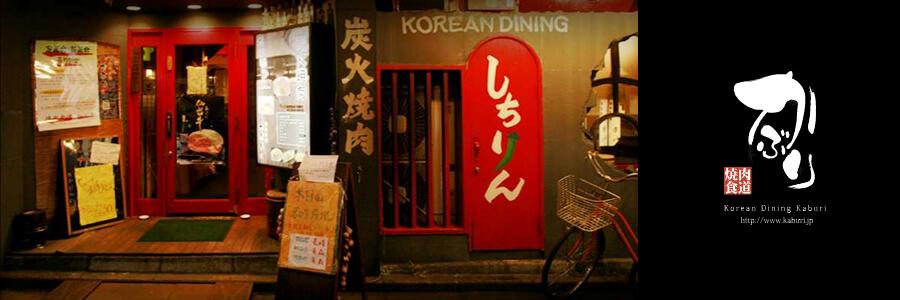 焼肉食道かぶり 新中野店1