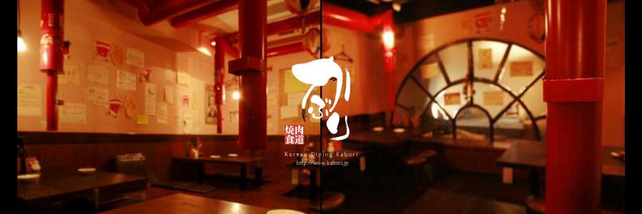 焼肉食道かぶり 新中野店3